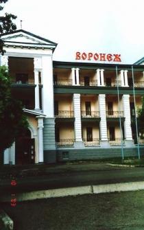 Санаторий «Воронеж»
