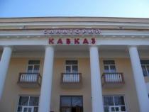 ФГУ санаторий «Кавказ» Федерального агентства по здравоохранению и социальному развитию РФ